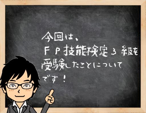 今回は、FP技能検定3級の受験を受験したことについてです!