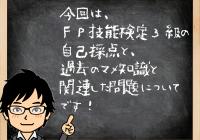 今回は、FP技能検定3級の自己採点と、過去のマメ知識と関連した問題についてです!