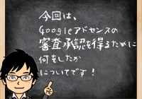 今回は、Googleアドセンスの審査承認を得るために何をしたかについてです!