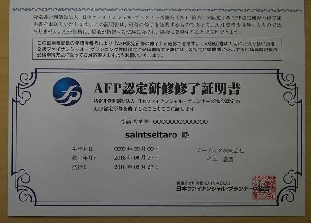 AFP認定研修修了証明書