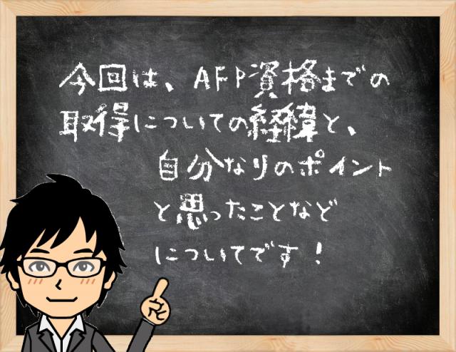 今回は、AFP資格までの取得についての経緯と、自分なりのポイントと思ったことなどについてです!