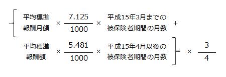 遺族厚生年金の年金額(本来水準)