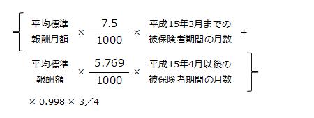 遺族厚生年金の年金額(従前額保障)