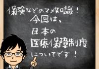 保険などのマメ知識! 今回は日本の医療保障制度についてです!